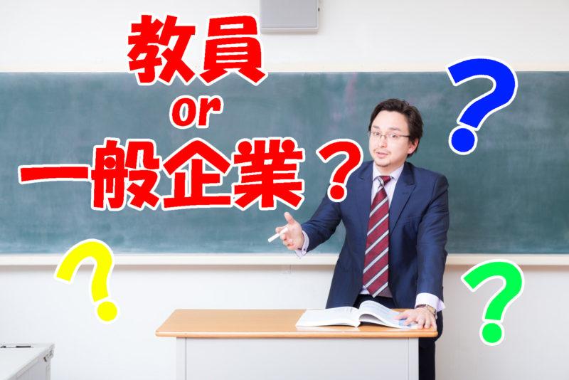 教員採用試験を諦めて一般企業で就活した人生とは