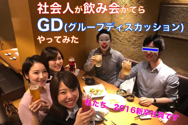 [GD]社会人がお酒を飲みながらグループディスカッションしてみた