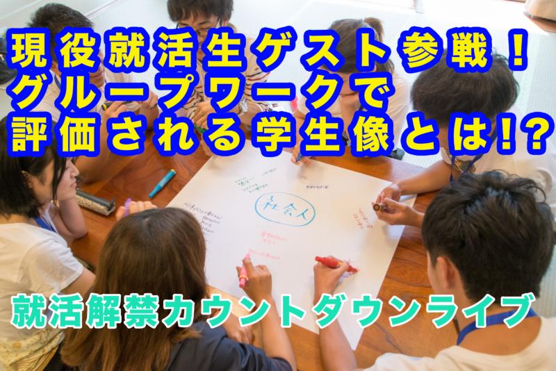 グループワークで評価されやすい学生像は?