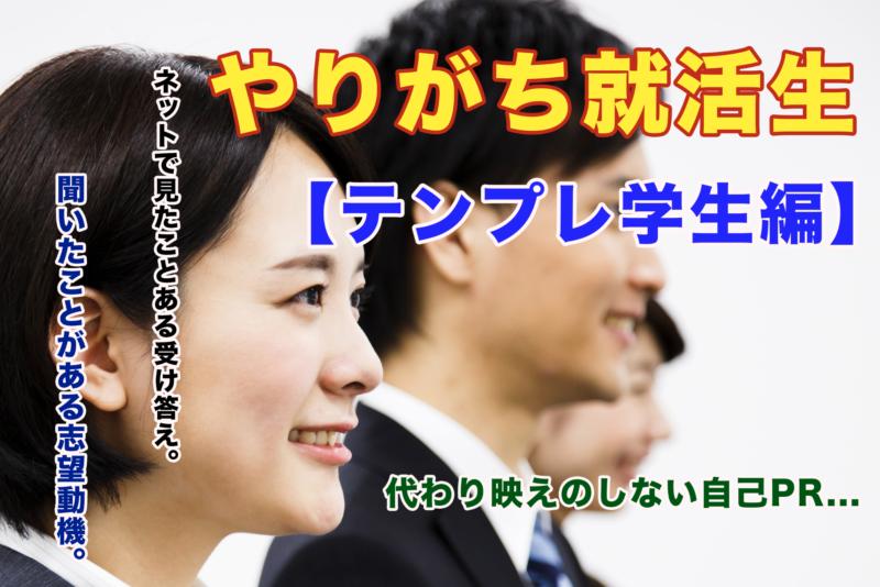 就活生:面接でやりがちな失敗シリーズ【テンプレ学生編】