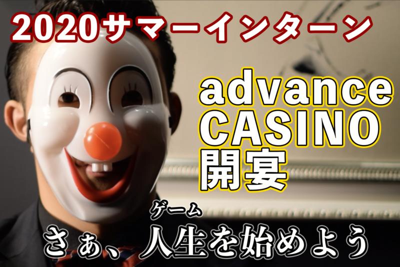 【2020サマーインターン】advance CASINO 開宴