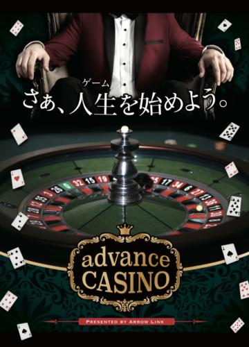 アドバンスカジノ advance casino インターン