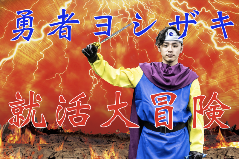勇者ヨシザキの就活大冒険~アイスブレイク・自己紹介編~