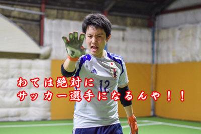 夢を語るサッカープレイヤー