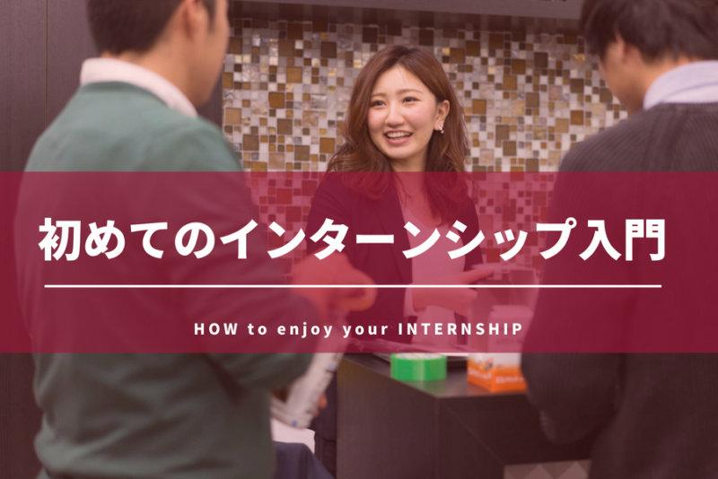 【2020卒版】就活を成功に導くインターンシップ入門