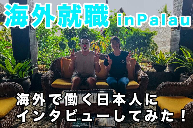【海外就職】パラオで働く日本人にインタビューしてみた!