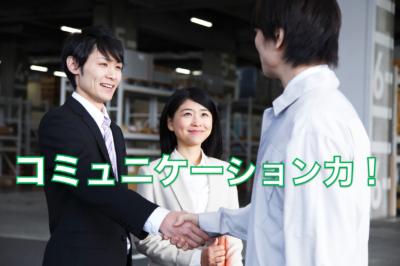 コミュニーケーション力を大切にする企業と握手する学生