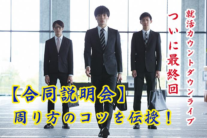 【合同説明会】周り方のコツとは!ついに最終回!