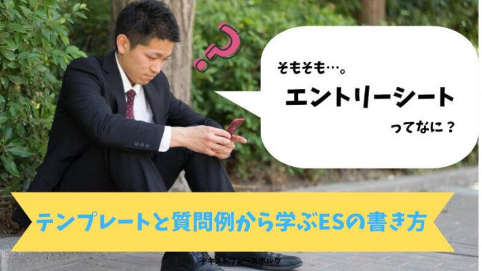 【テンプレート有】エントリーシートとは?質問例と基本文
