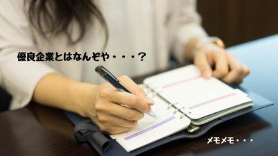 優良企業とは? 優良企業の特徴と探し方をノートに書き出して考える学生