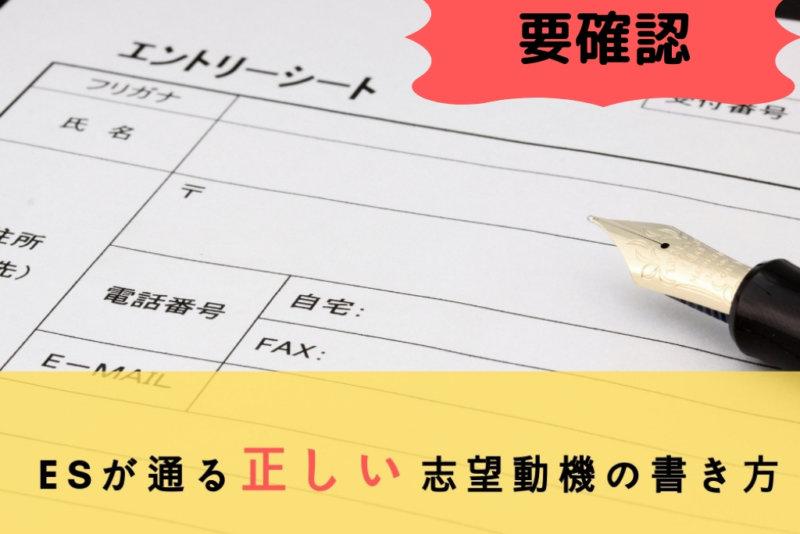【選考対策】インターンシップ用エントリーシートの志望動機の書き方