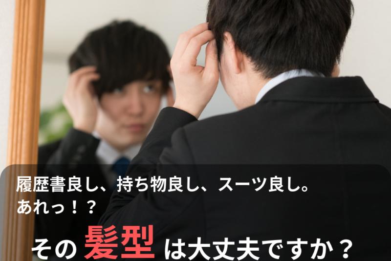【男の就活必勝法!好印象を与える髪型のマナー【メンズ篇】】