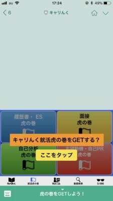 LINE メニュー画面