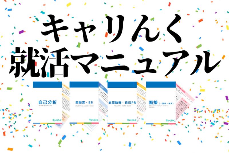 【2020卒向け】キャリんくから就活マニュアルをプレゼント