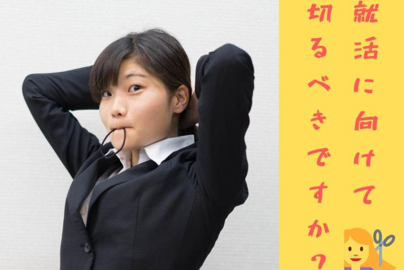 就活必勝法!好印象を与える髪型のマナー【女性篇】