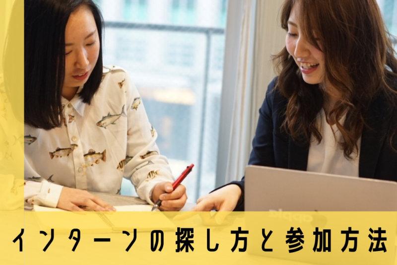 【2021卒必見】インターン企業先の探し方と参加方法