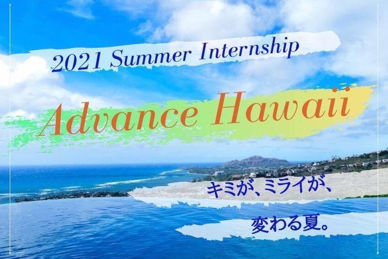 【21卒は就活で海外に!?】ハワイインターン経験者に聞いてみた