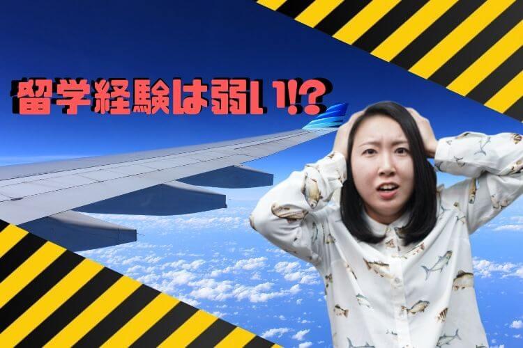 就活において留学経験は有利にならない?その理由と対策教えます!