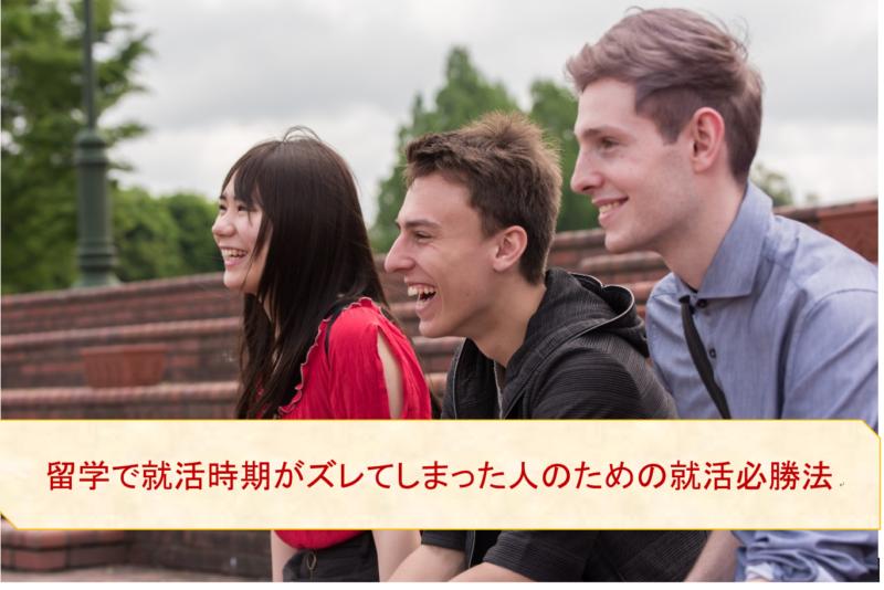 留学経験者がするべき就活必勝法