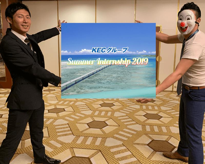 ケーイーシー様取材 KECグループサマーインターン紹介