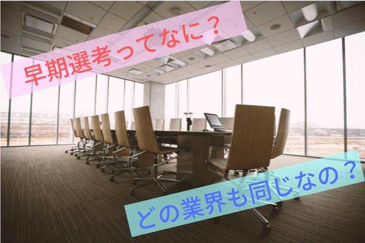 【2022卒】早期選考ってナニ?企業・学生双方にメリットとは?