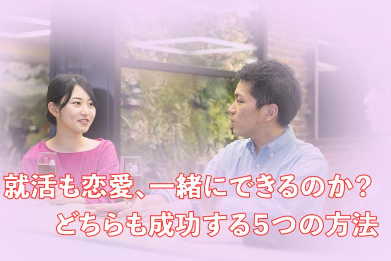 【恋愛】就活の出会いを無駄にしない、就活中に恋愛をする5つの方法