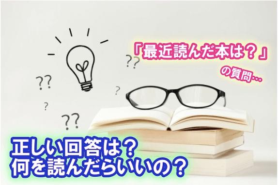 """「最近読んだ本は?」就活面接での""""答え方""""本を読まない人も必見!"""