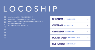 LocoShip