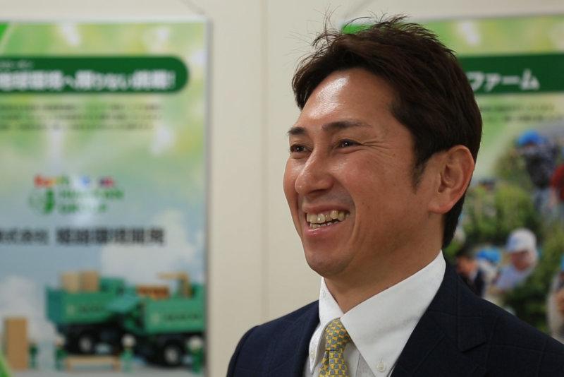 【株式会社姫路環境開発】地球環境に限りない挑戦