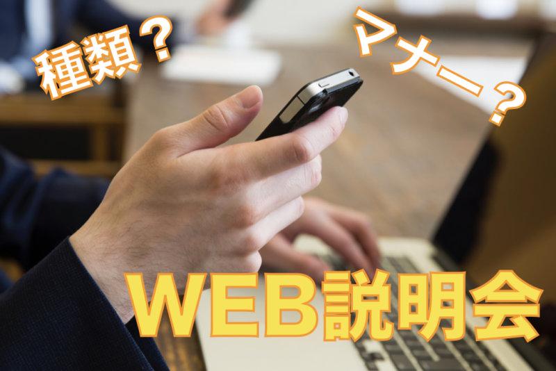 【web説明会】種類別の特徴から参加方法、注意点まで徹底解説