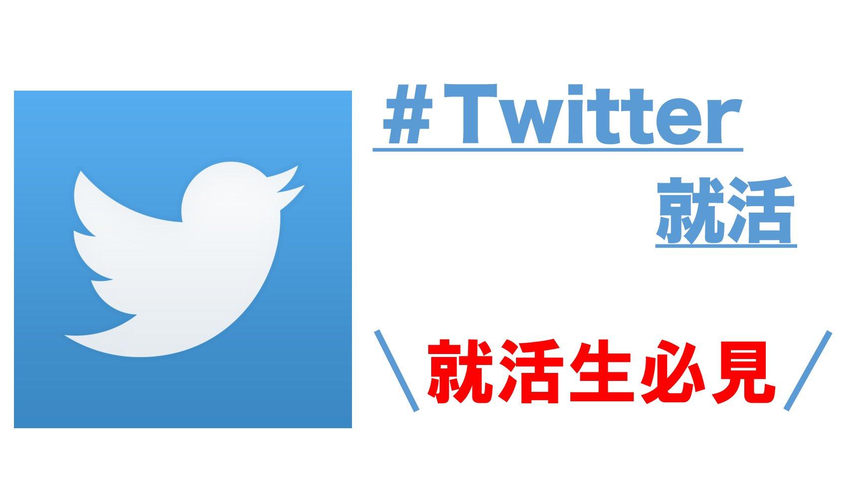 【経験者が教える】Twitter就活の方法とフォローすべきアカウント3選
