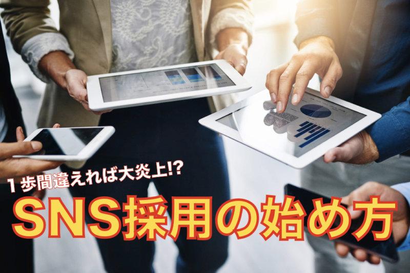 【SNS×採用】ソーシャルリクルーティングを成功させる3つのポイント