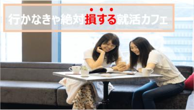 就活カフェ 東京
