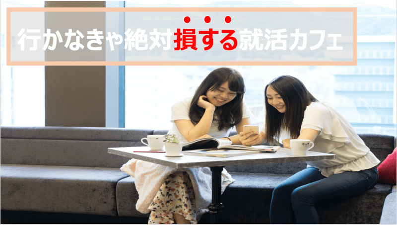 【東京で就活する就活生必見!】行かなきゃ絶対損する便利な就活カフェまとめ