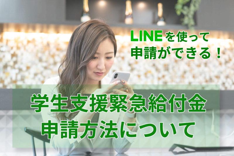 締め切り迫る!「学生支援緊急給付金」をLINE申請で申請する方法