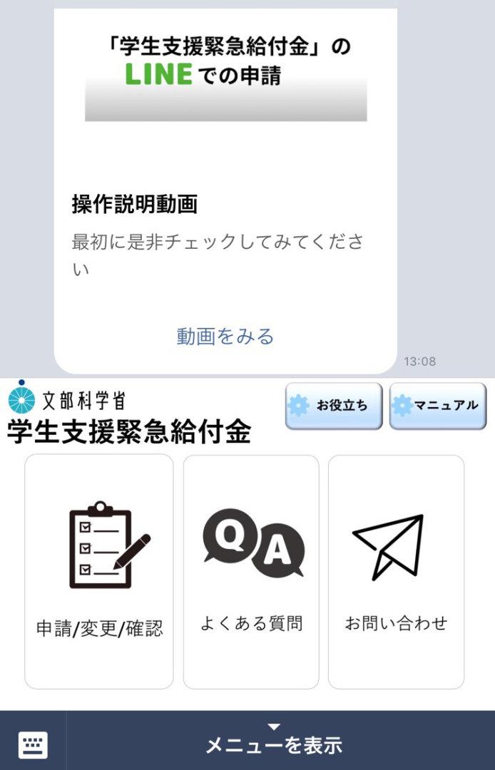 日 振込 支援 金 学生 給付 緊急 日本大学文理学部
