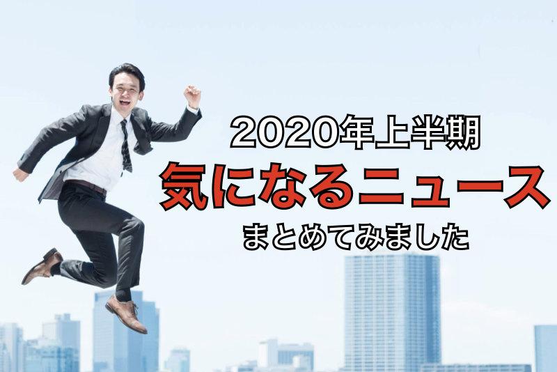 【2020年上半期】面接での回答におすすめ!気になるニュース 5選