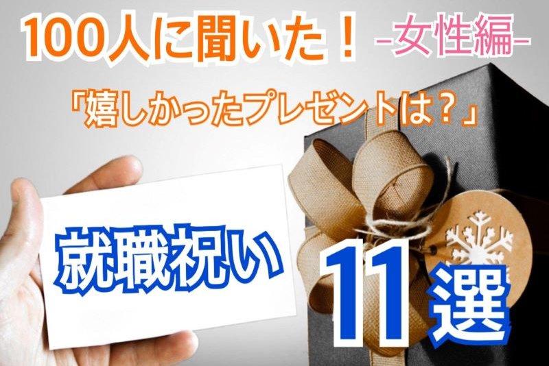 【100人に聞いた】オススメの就職祝い!もらって嬉しいプレゼントの決定版11選〜女性編〜