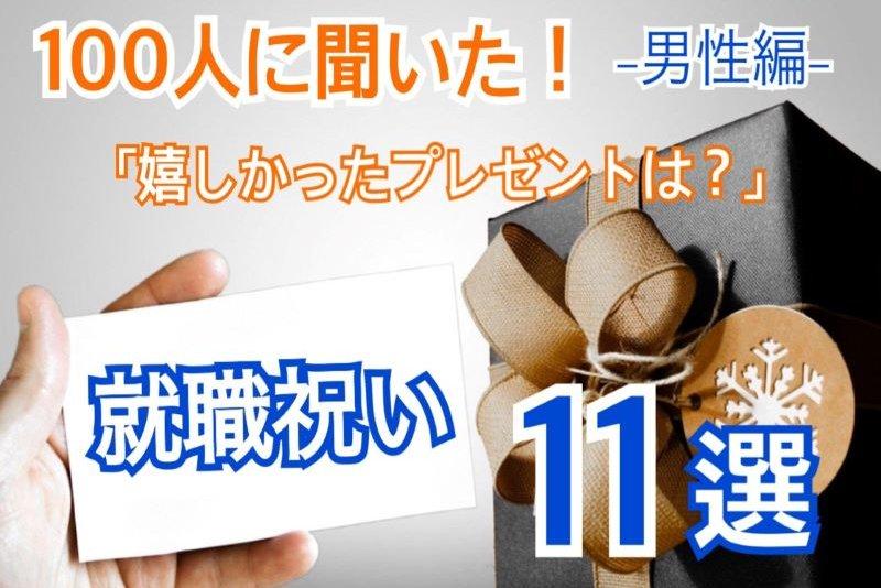 【100人に聞いた】オススメの就職祝い!もらって嬉しいプレゼントの決定版11選〜男性編〜