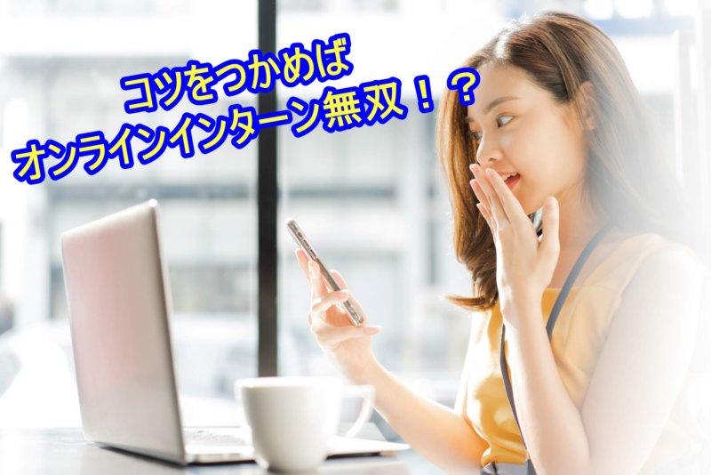 【22卒必見】コロナ禍を乗り切るオンライン短期インターンの必勝法!