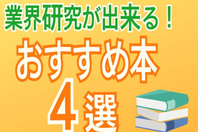 【業界地図のおすすめ4選】日経?四季報?どっちがいいの?業界研究の方法教えます