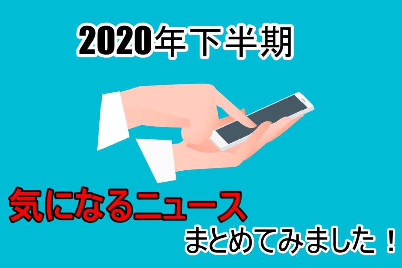 【例文有り】2020年下半期 面接に役立つ!気になるニュース5選